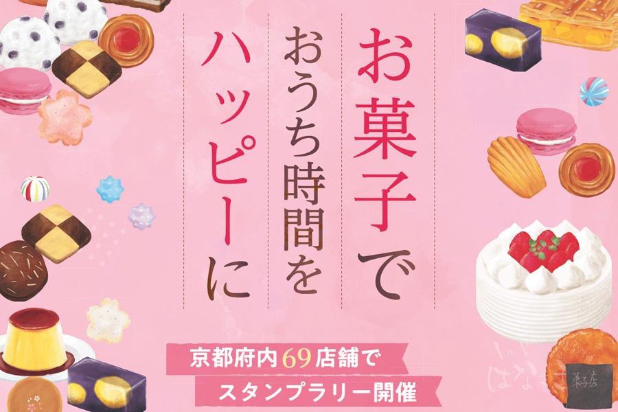 京のお菓子まつり